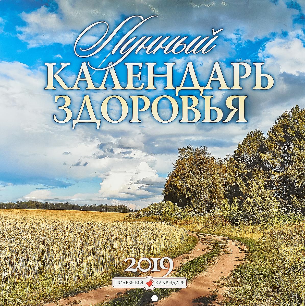 Календарь перекидной на 2019 год. Лунный календарь здоровья календарь здоровья на 2009 год