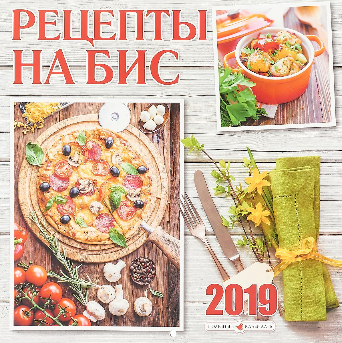 Календарь перекидной на 2019 год. Рецепты на бис календарь перекидной на 2019 год кошачье семейство