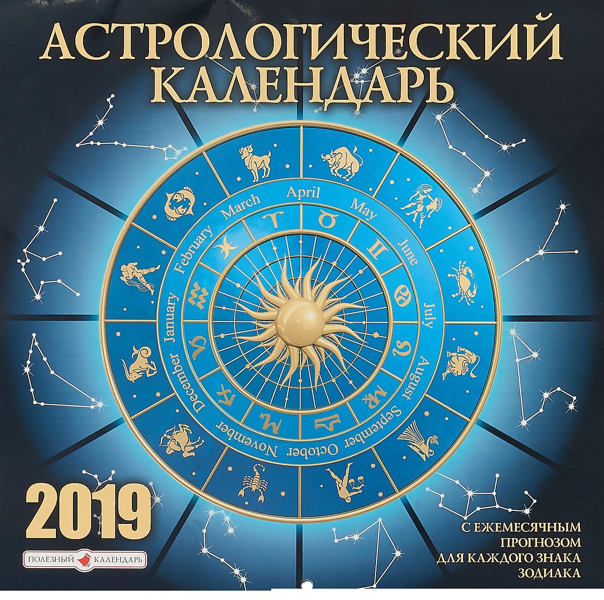 Календарь перекидной на 2019 год. Астрологический календарь перекидной на 2019 год кошачье семейство