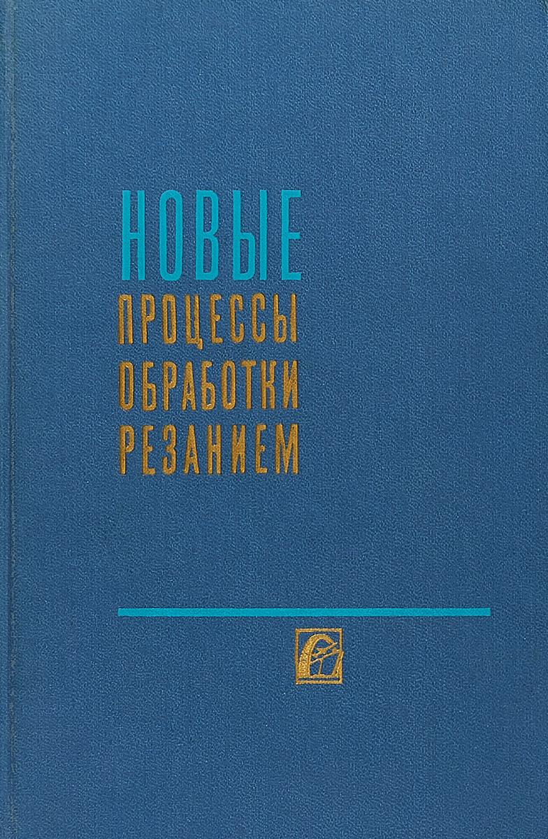 Ф.С.Демьянюк Новые процессы обработки резанием