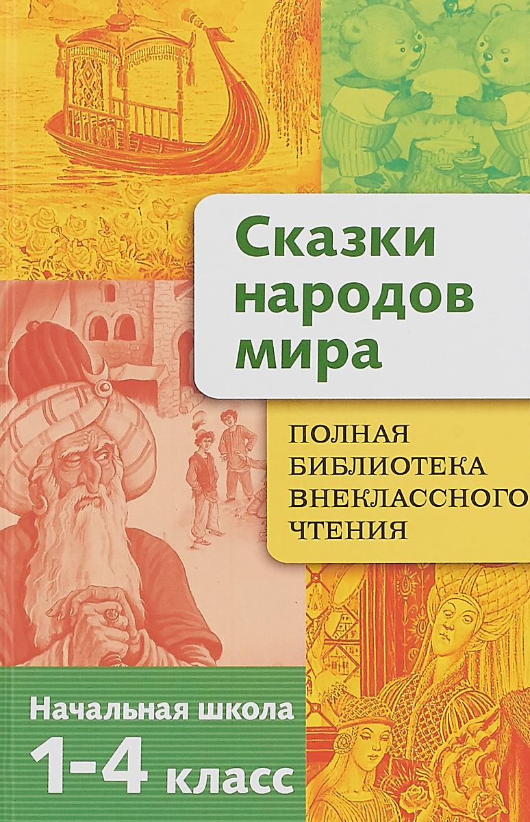 Т. Давыдова,Е. Позина Сказки народов мира. 1-4 класс сказки народов мира 1 4 класс