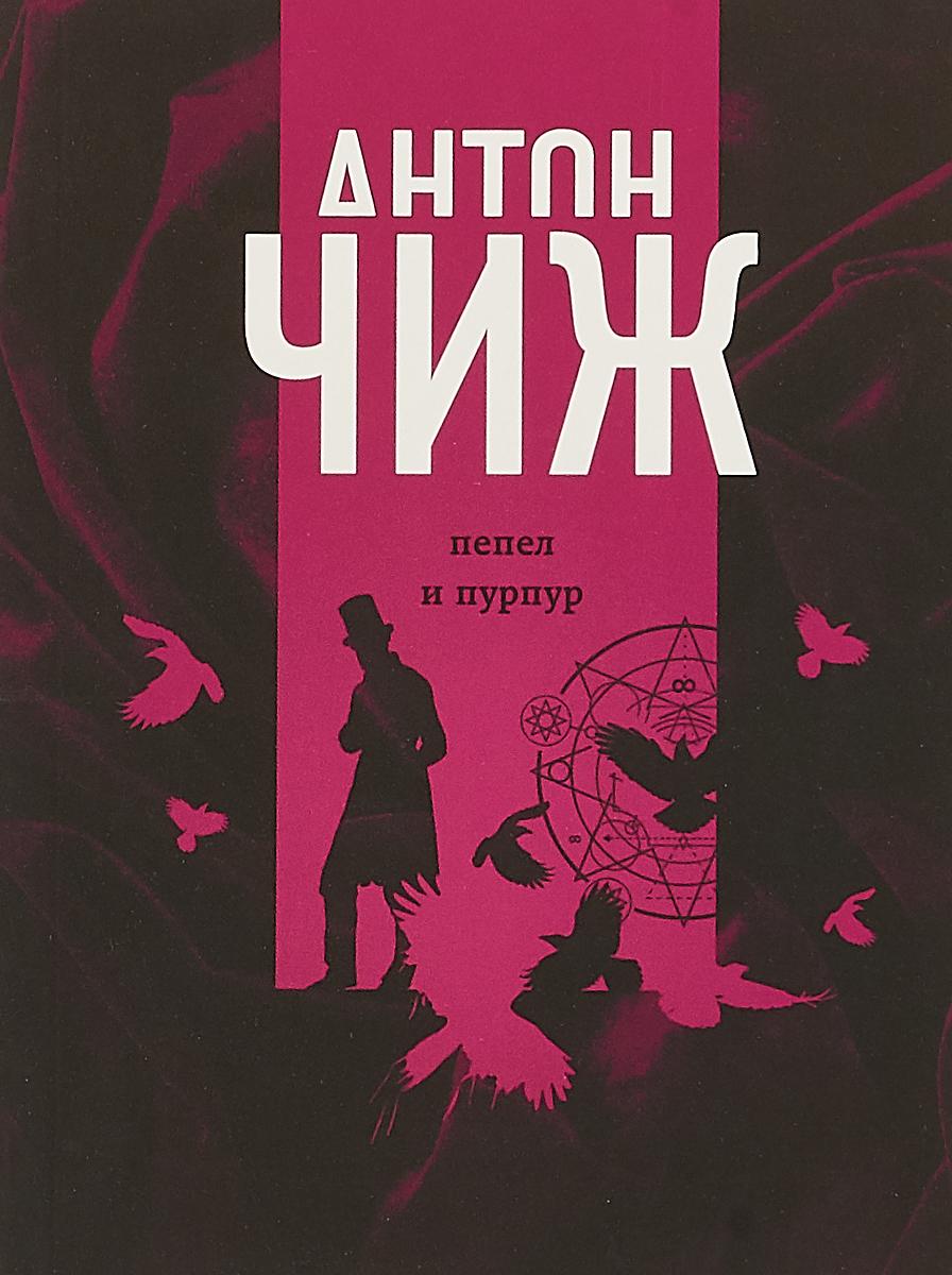 Антон Чиж Пепел и пурпур