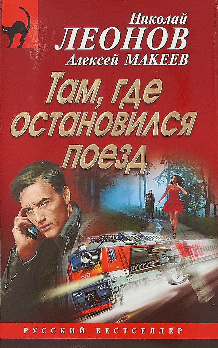 Николай Леонов, Алексей Макеев Там, где остановился поезд