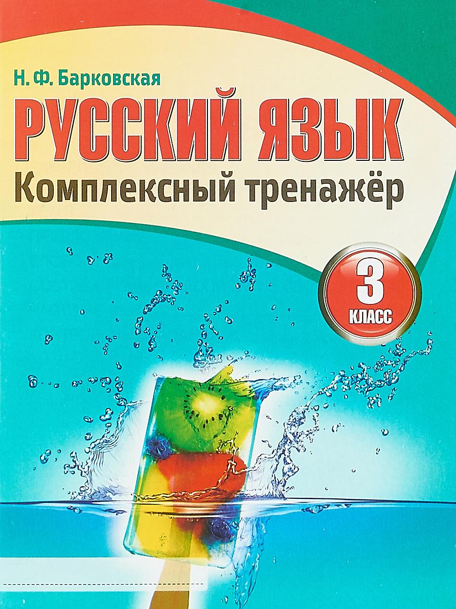 Н. Ф. Барковская Русский язык. 3 класс. Комплексный тренажер