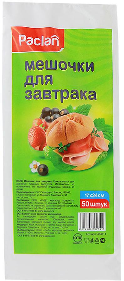Набор мешочков для завтрака Paclan, 17 см х 24 см, 50 шт