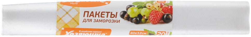 Пакеты для заморозки Хозяюшка Мила, 40 см х 32 см, 20 шт пакет для запекания хозяюшка мила 30 х 40 см 5 шт
