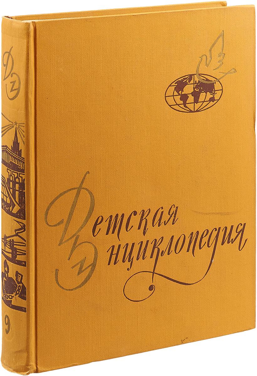 Детская энциклопедия. Том 9. Зарубежные страны