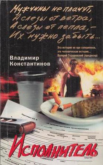 Константинов В. Исполнитель константинов а д дело
