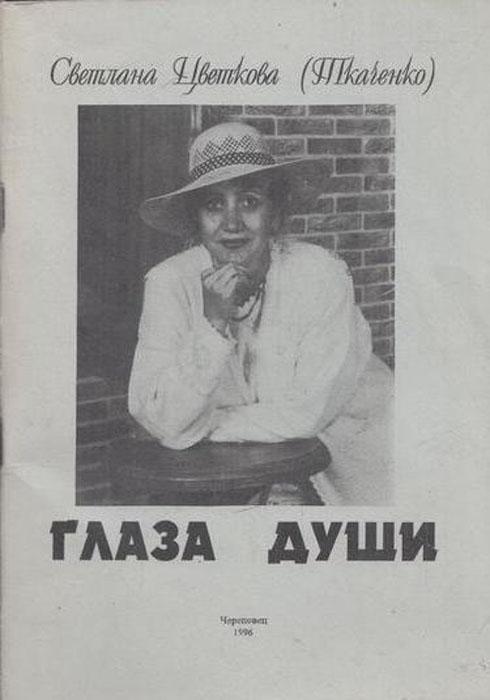 Цветкова С. (Ткаченко) Глаза души