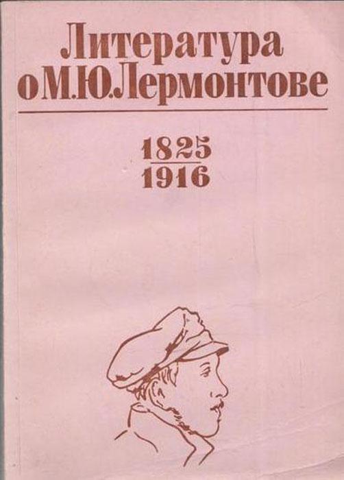 Литература о жизни и творчестве М.Ю. Лермонтова. Библиографический указатель 1825-1916