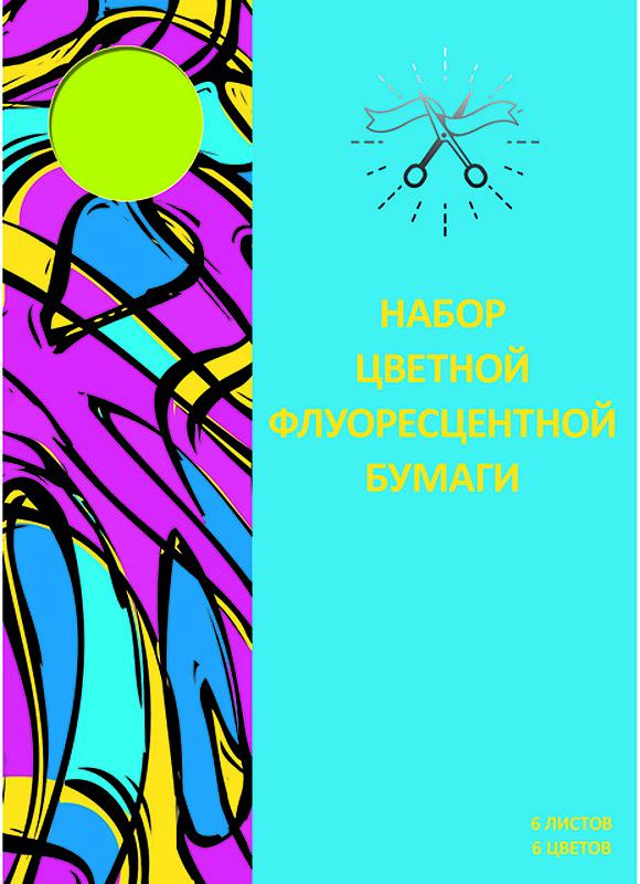 Unnika Land Бумага цветная Неон флуоресцентная 6 листов ЦБФФ266209