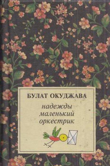 Булат Окуджава Надежды маленький оркестрик булат окуджава песни и стихи