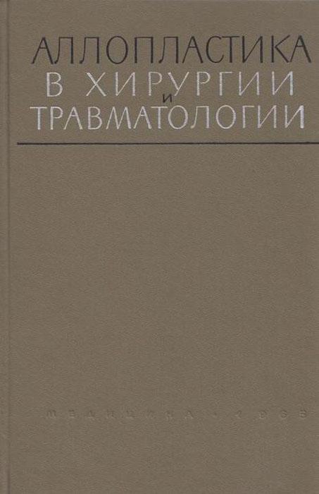 Аллопластика в хирургии и травматологии. Труды VIII пленума правления Всесоюзного общества хирургов