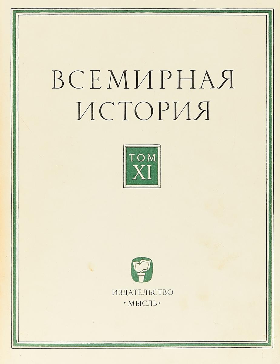 Всемирная история. Том XI г гельмольт история человечества всемирная история том 8
