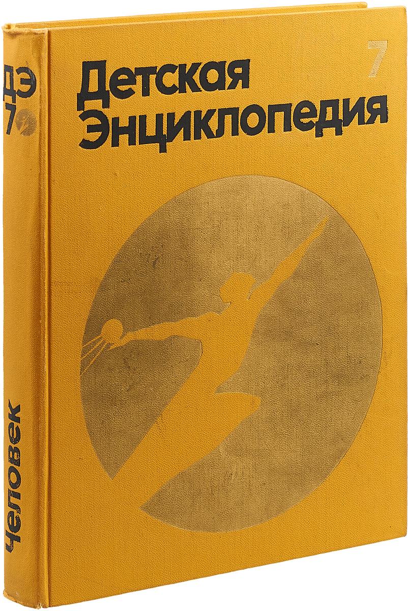 Детская энциклопедия. Том 7. Человек