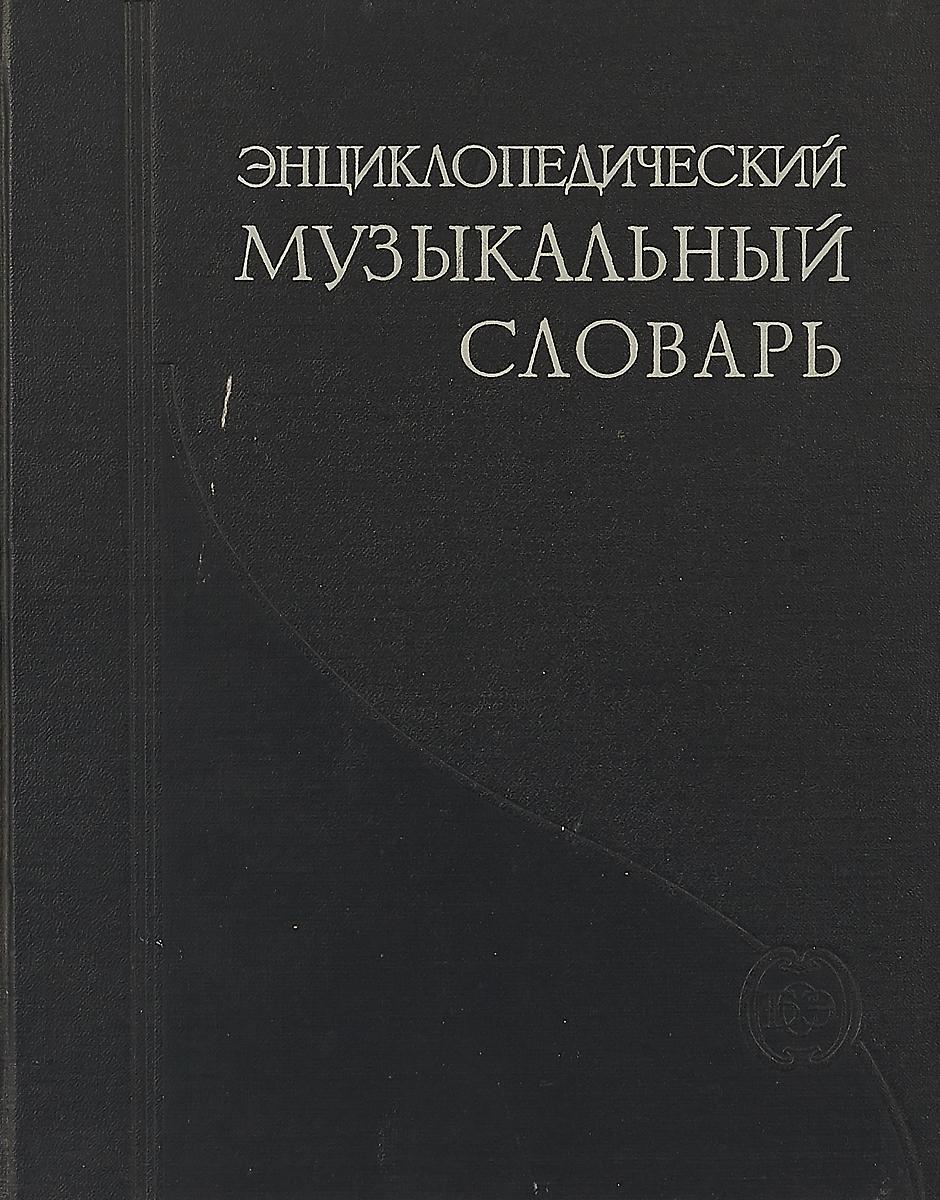Энциклопедический музыкальный словарь ю булучевский в фомин краткий музыкальный словарь для учащихся
