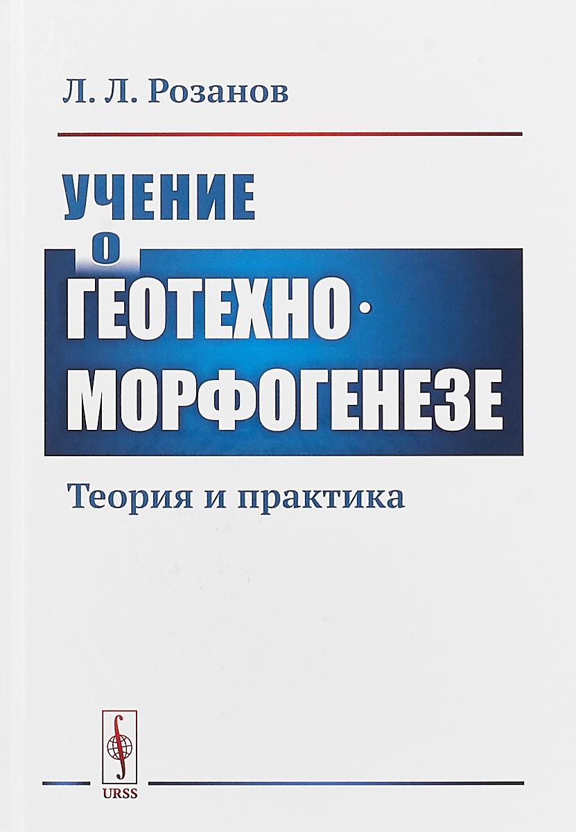 Л. Л. Розанов Учение о геотехноморфогенезе. Теория и практика