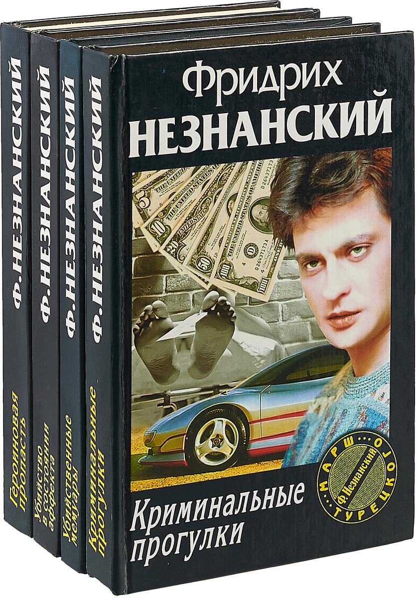 Незнанский Ф. Незнанский Ф. Собрание сочинений (комплект из 4 книг)