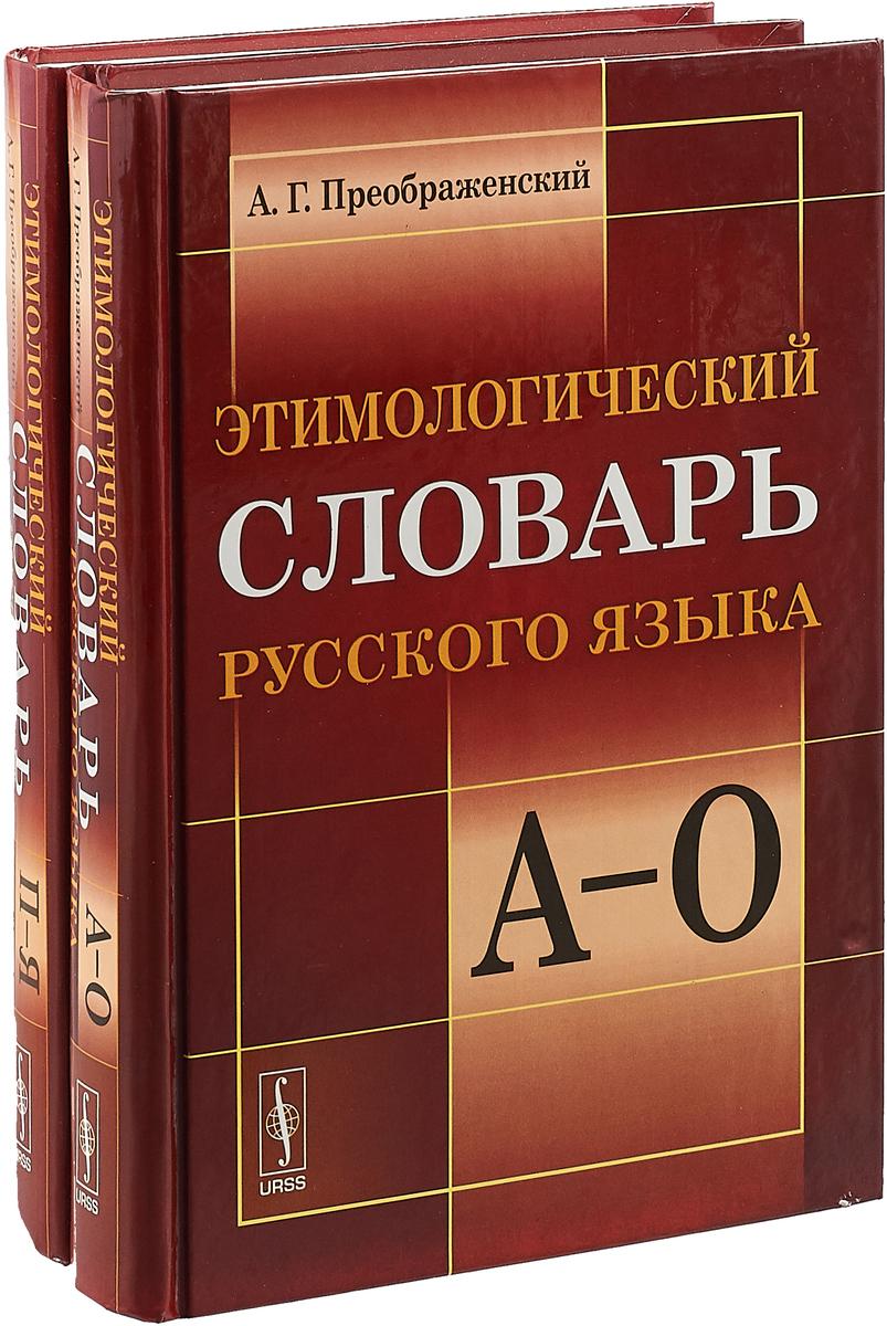 А. Г. Преображенский Этимологический словарь русского языка. В 2 книгах. Тома 1, 2