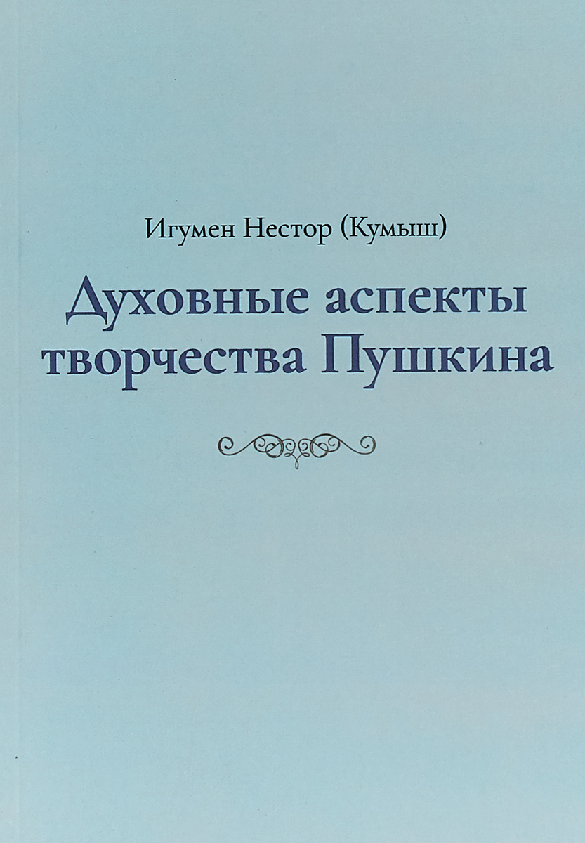 Игумен Нестор (Кумыш) Духовные аспекты творчества Пушкина э г бабаев творчество а с пушкина