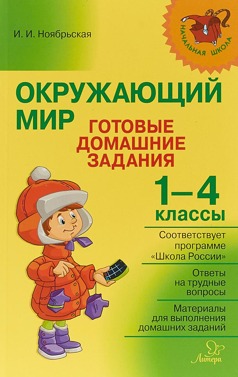 Ирина Ноябрьская Окружающий мир. Готовые домашние задания. 1-4 классы