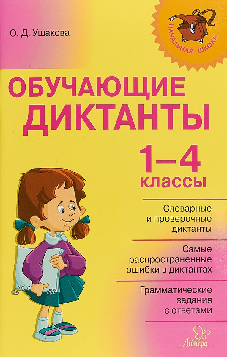 О. Д. Ушакова Обучающие диктанты. 1-4 классы