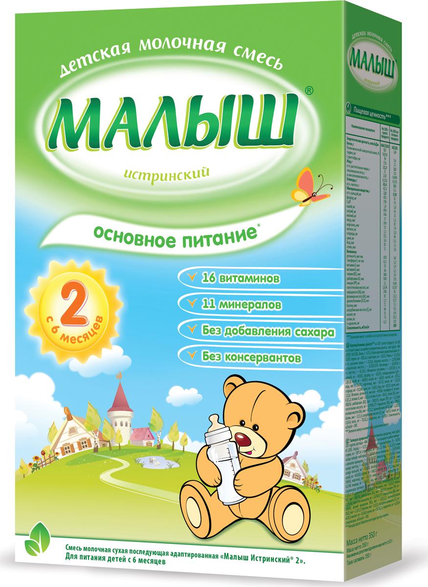 Малыш Истринский 2 молочная смесь, с 6 месяцев, 350 г малыш истринский молочная смесь с овсяной мукой с 6 месяцев 350 г