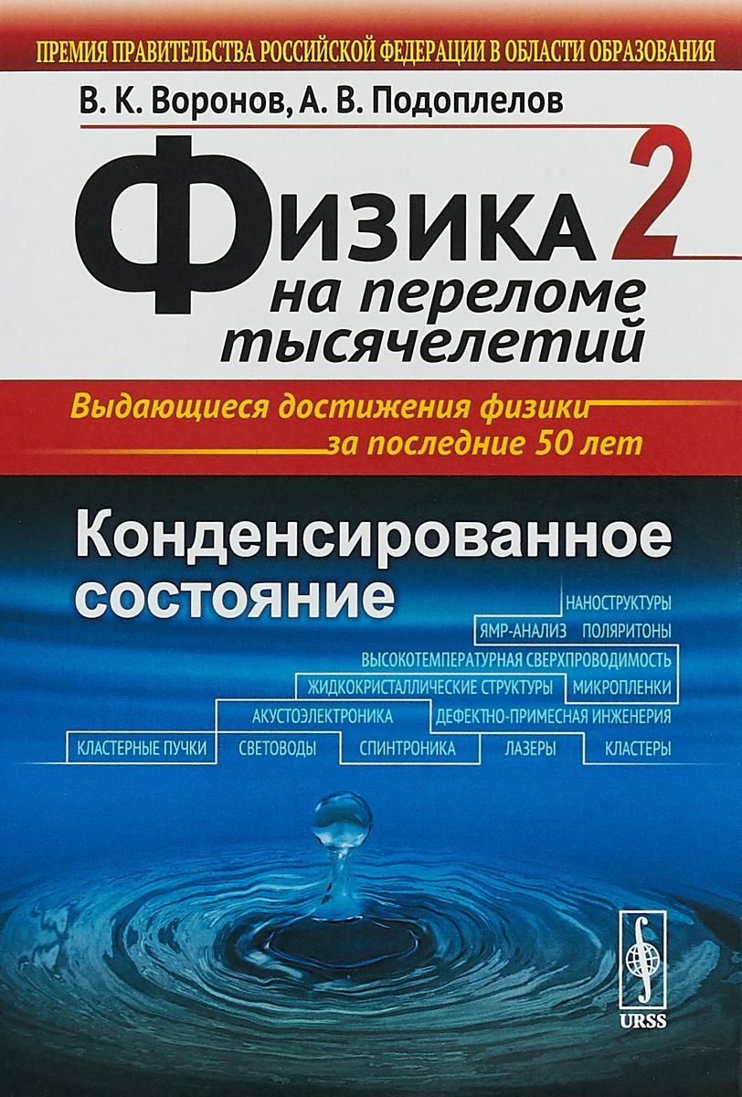 В. К. Воронов, А. В. Подоплелов Физика на переломе тысячелетий. В 4 книгах. Книга 2. Конденсированное состояние