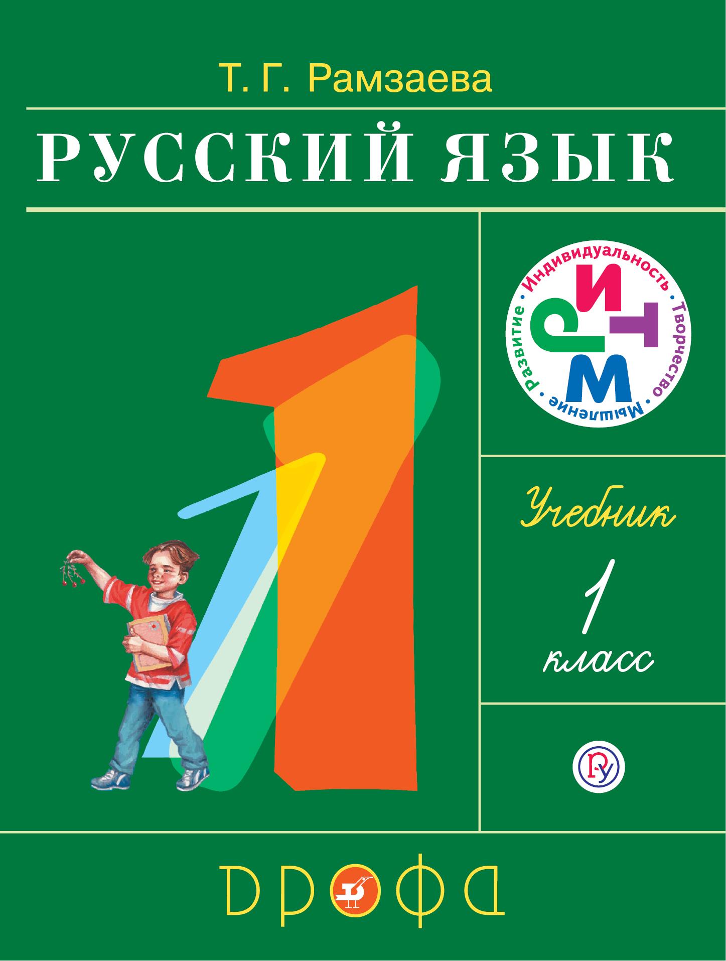 Т. Г. Рамзаева Русский язык. 1 класс. Учебник