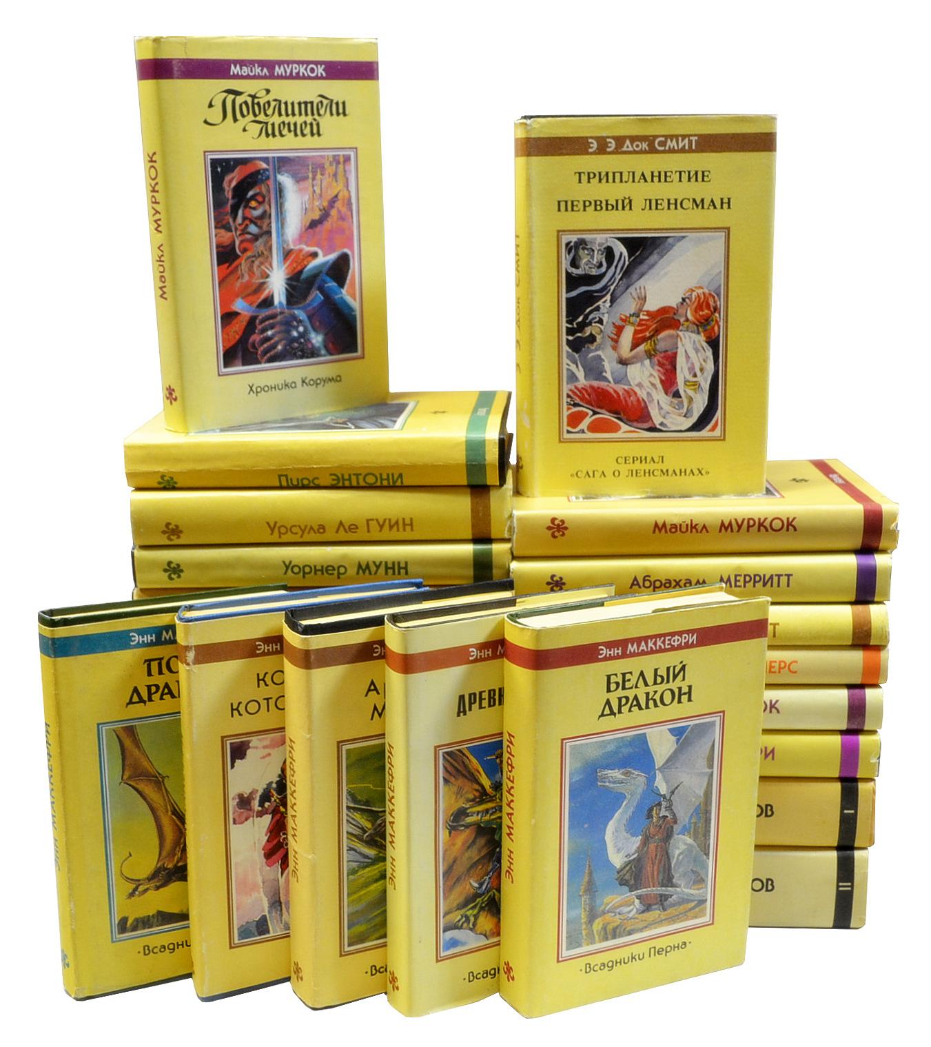 """Серия """"Fantasy"""" (комплект из 25 книг)"""