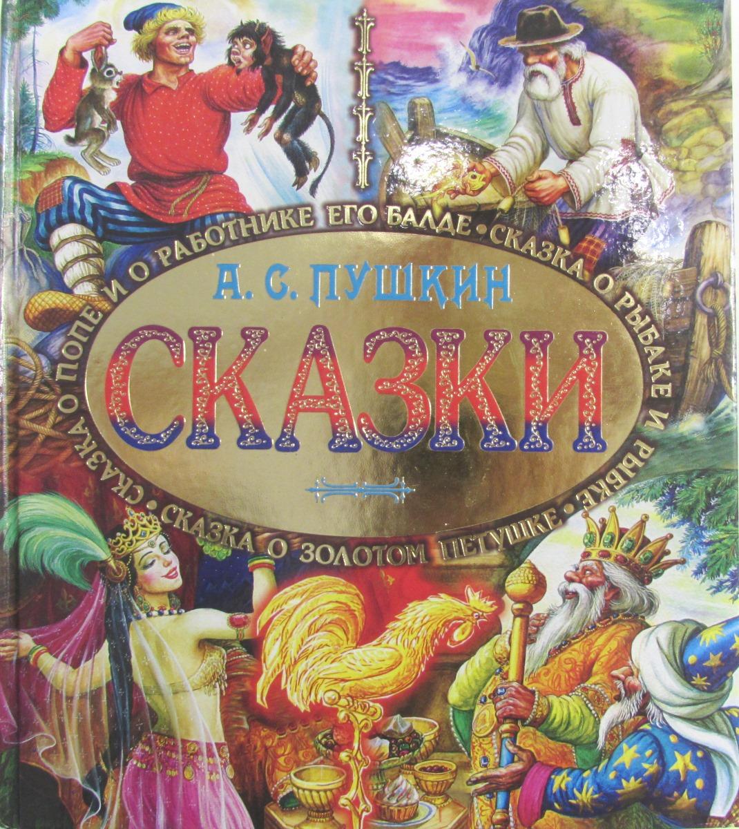купить А.С. Пушкин А.С. Пушкин. Сказки по цене 433 рублей