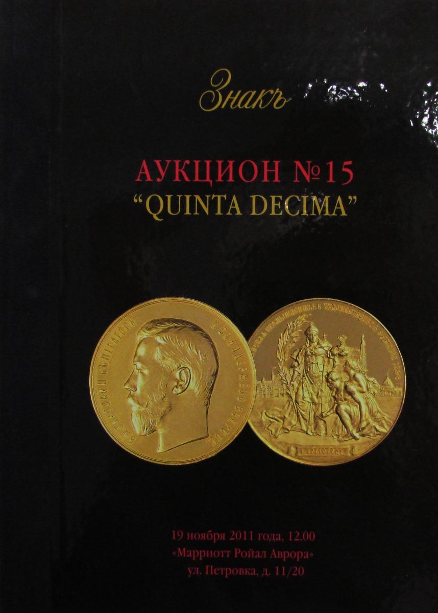 ЗнакЪ. Аукцион № 15. Quinta Decima знакъ аукцион 5 quinta