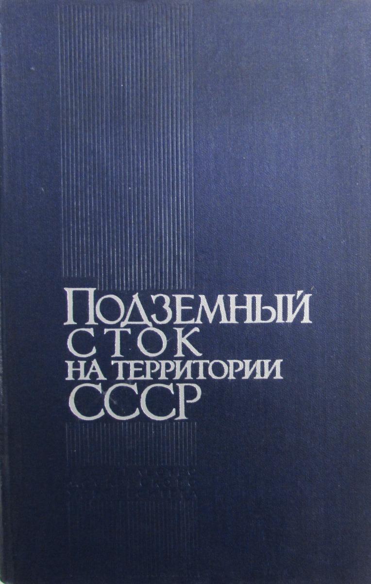 Подземный сток на территории СССР