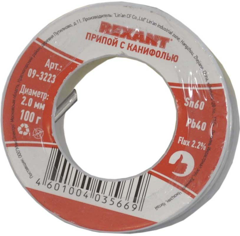 цены на Припой с канифолью Rexant, 100 г, диаметр 2 мм (Sn60 Pb40 Flux 2.2%). 09-3223
