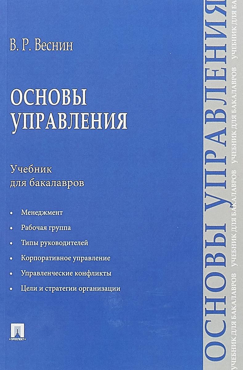 В. Р. Веснин Основы управления. Учебник цена