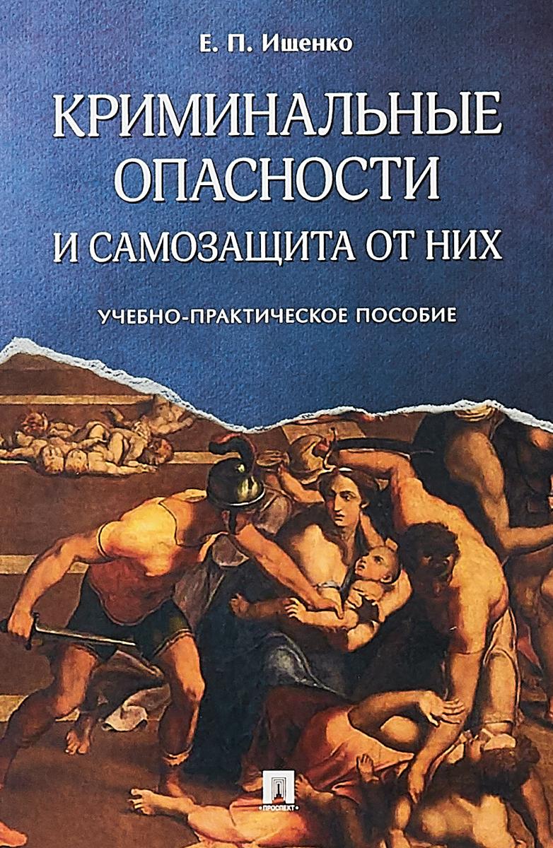 Криминальные опасности и самозащита от них | Ищенко Евгений Петрович