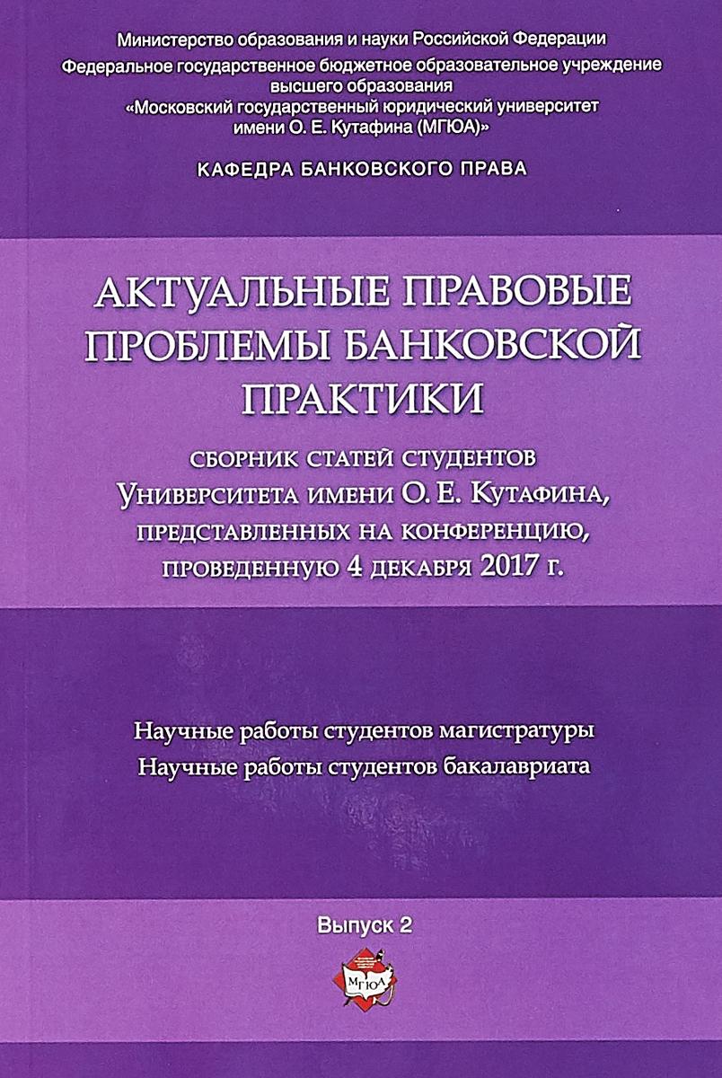Актуальные правовые проблемы банковской практики. Сборник статей