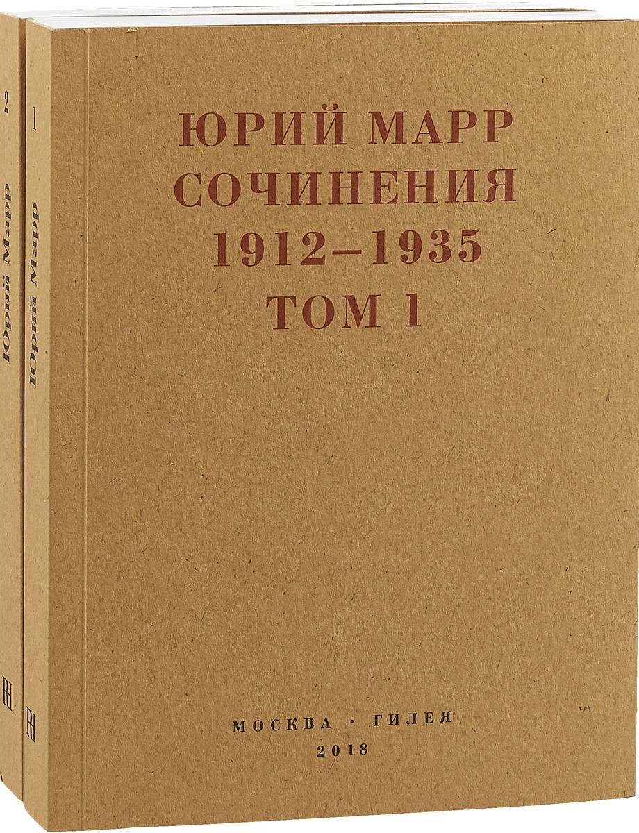 Юрий Марр Юрий Марр. Сочинения. 1912–1935 (комплект из 2 книг)