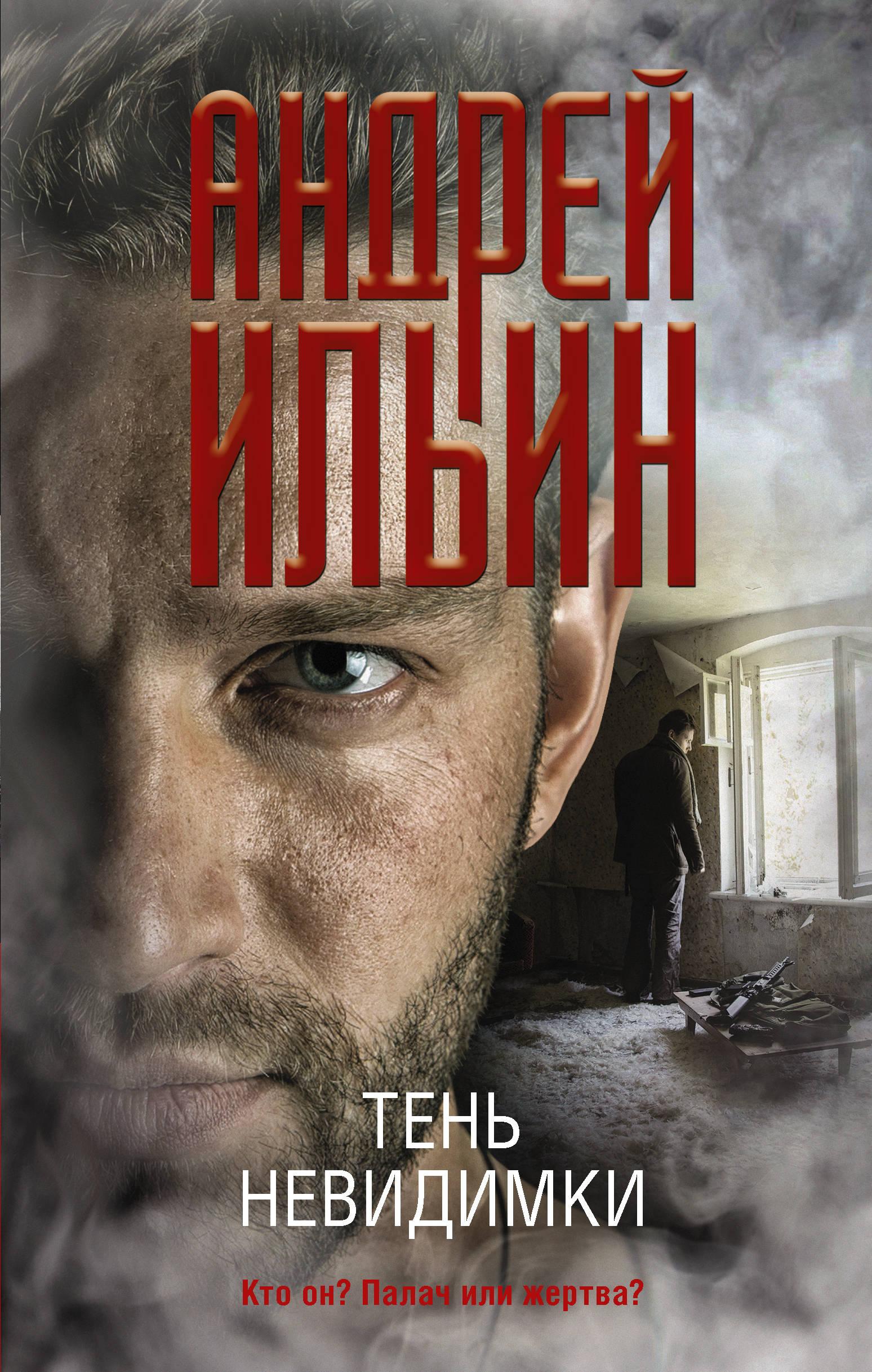 Андрей Ильин Тень невидимки