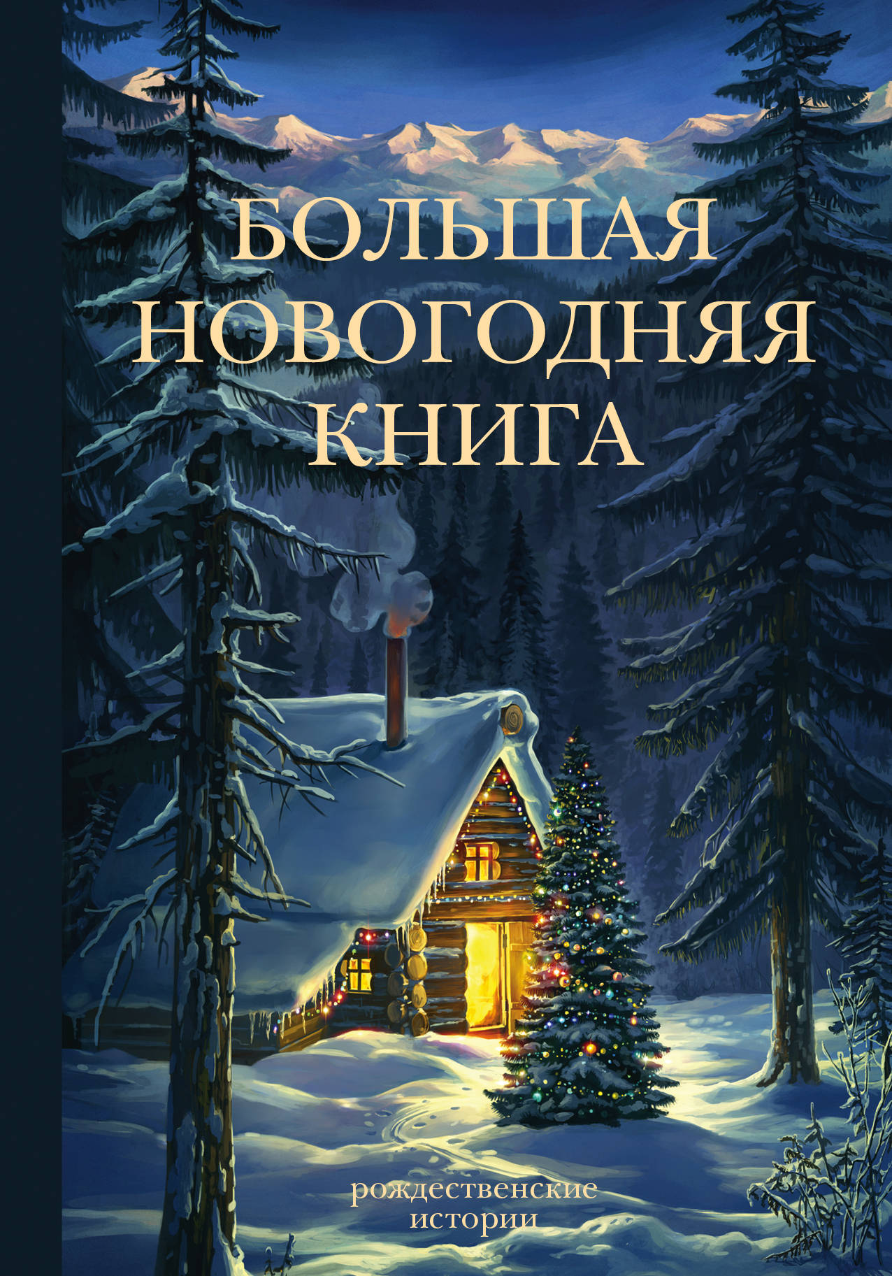 Ф. Бастиан Большая Новогодняя книга. Рождественские истории