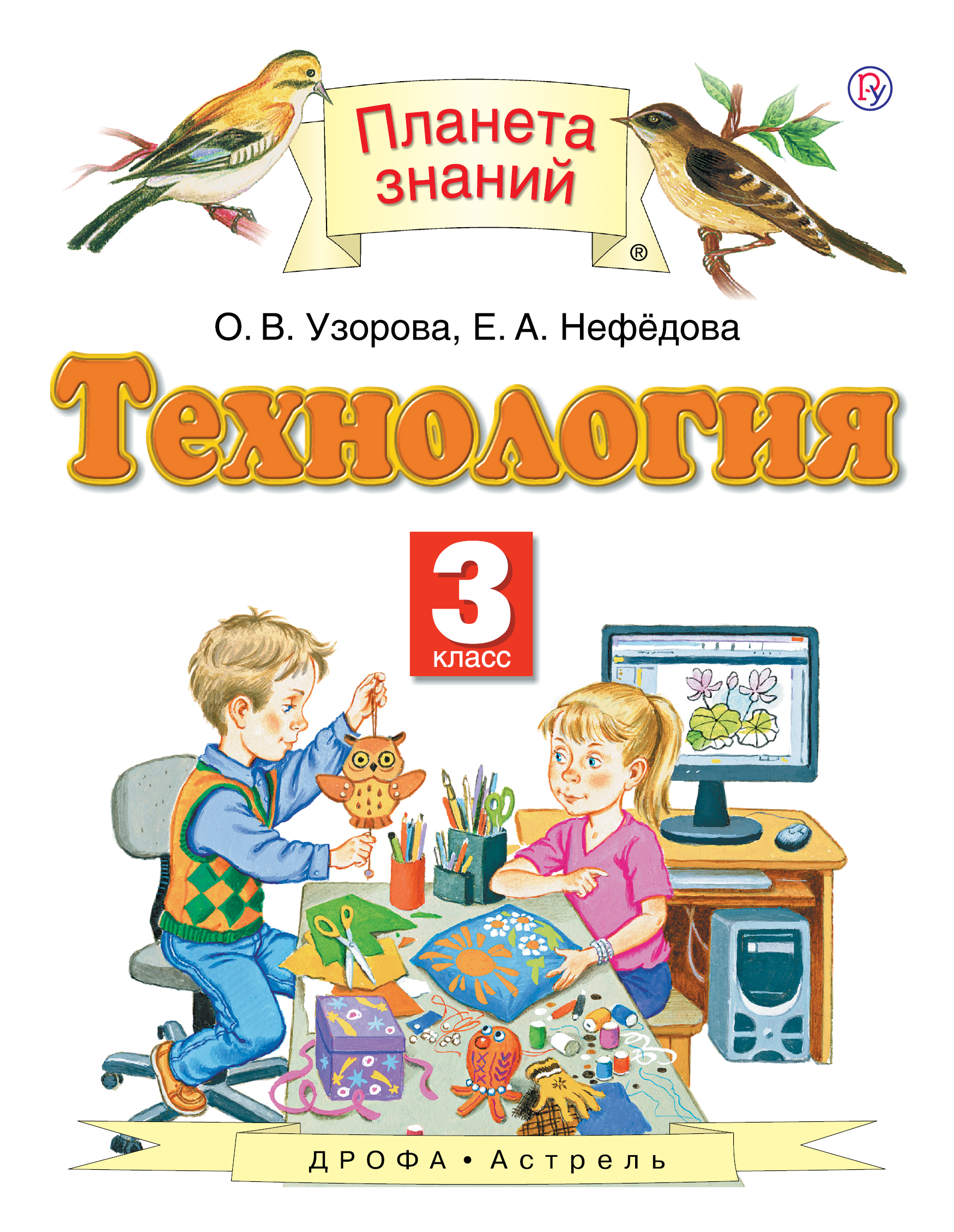 Узорова Ольга Васильевна; Нефедова Елена Алексеевна Технология. 3 класс. Учебник