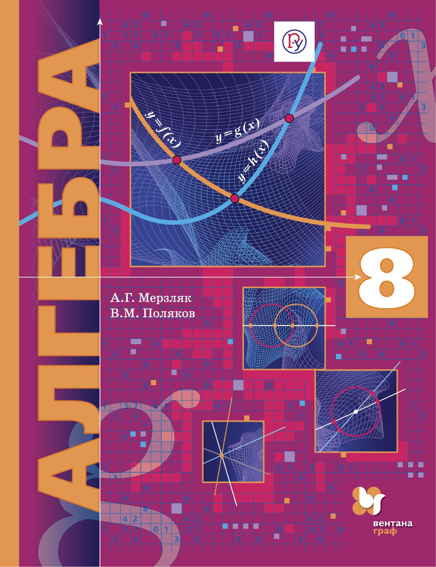 А. Г. Мерзляк, В. М. Поляков Алгебра. 8 класс. Учебник