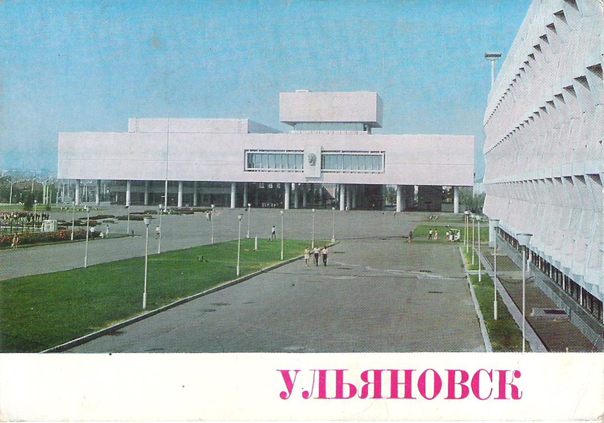 Ульяновск (набор из 10 открыток) аквариумистика ульяновск