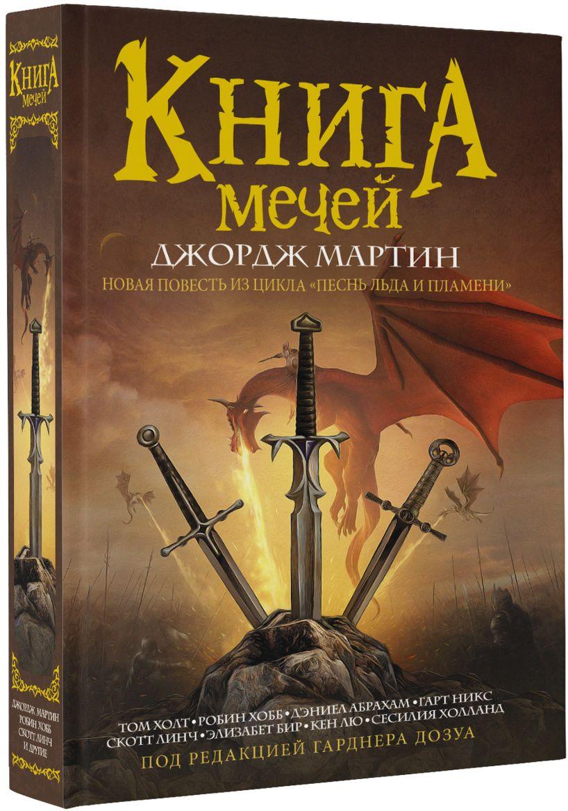 Джордж Мартин, Гарднер Дозуа Книга мечей робин хобб книга мечей сборник page 7