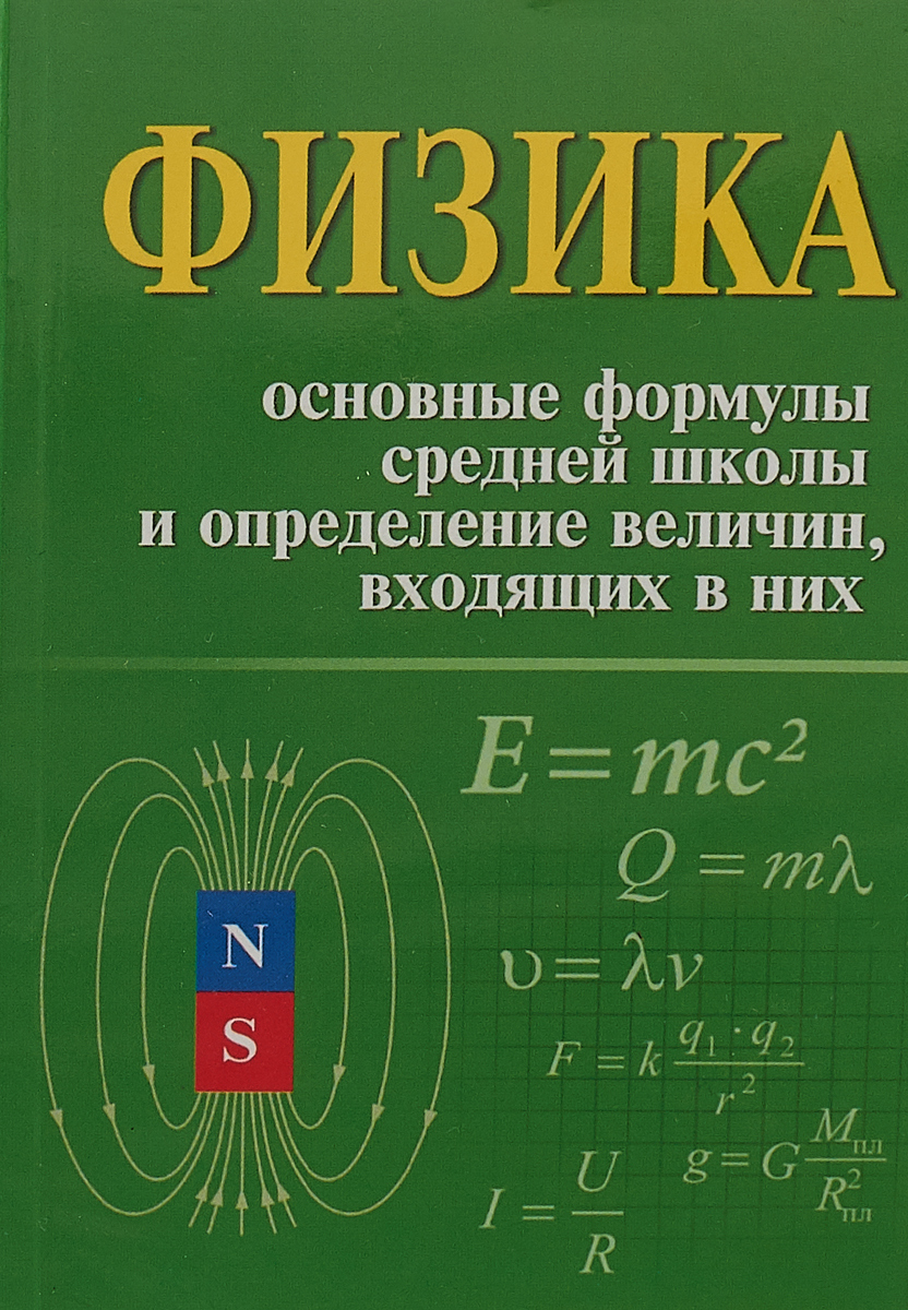 Фото - И.Л. Касаткина Физика. Основные формулы средней школы и определение величин, входящих в них в м деньгуб единицы величин