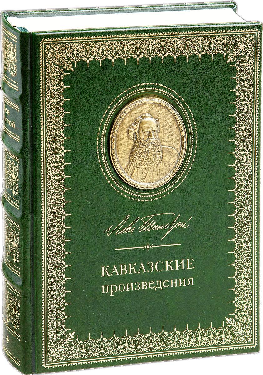 Лев Толстой Кавказские произведения