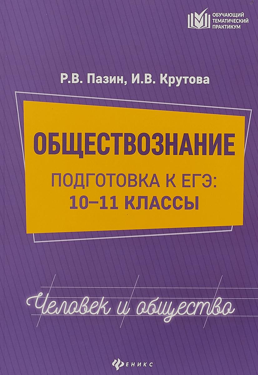 Обществознание. Подготовка к ЕГЭ. Человек и общество. 10-11 классы