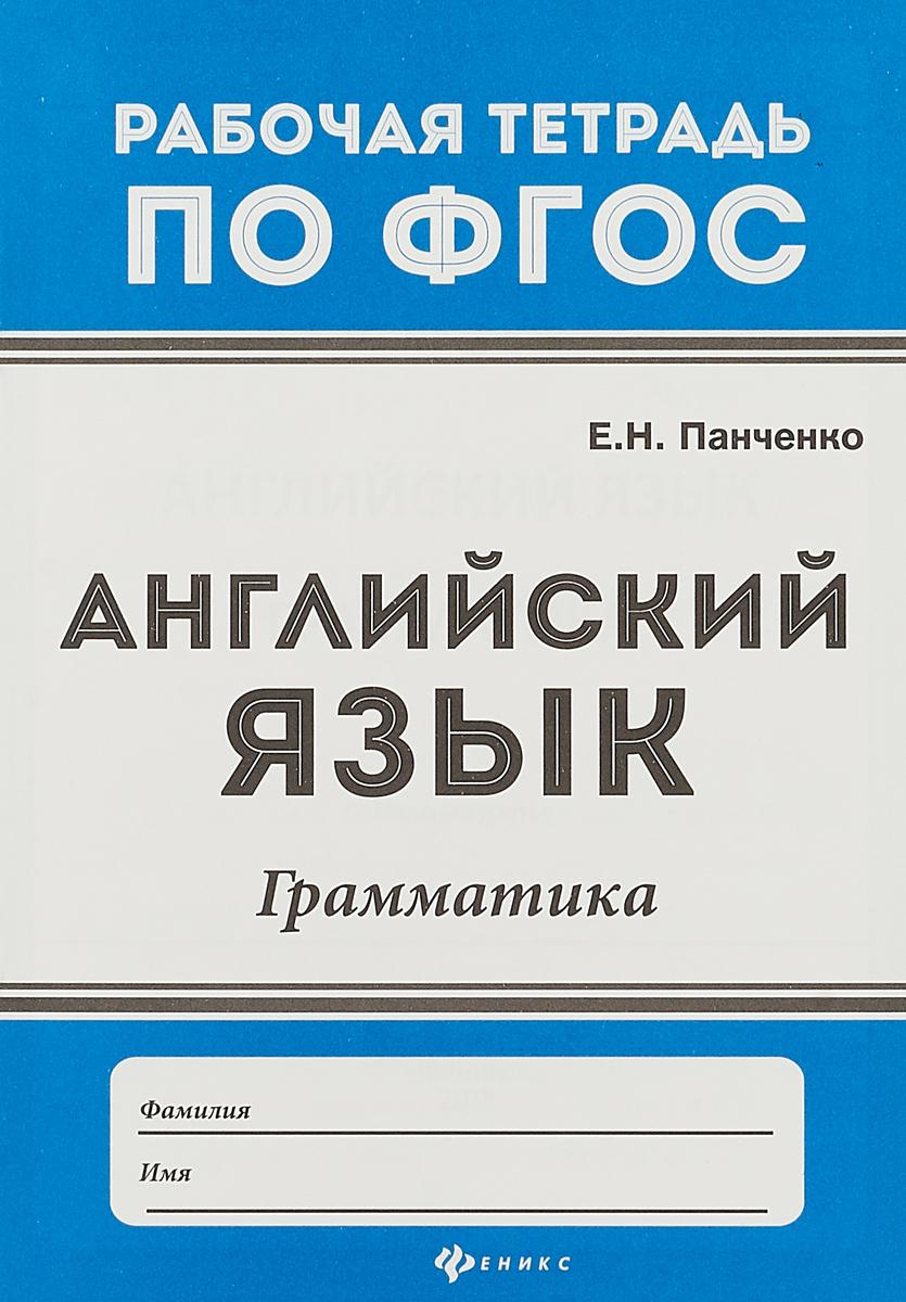 Е. Н. Панченко Английский язык. Грамматика