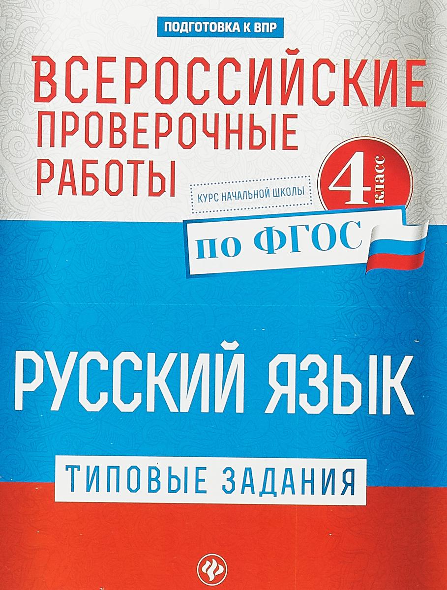 Т.И. Бойко Русский язык. 4 класс. Всероссийские проверочные работы. Типовые задания