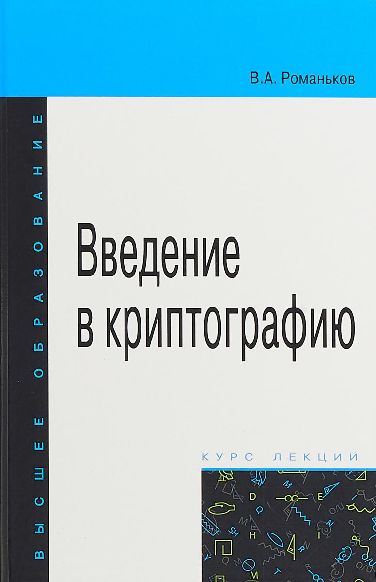 В. А. Романьков Введение в криптографию э а применко алгебраические основы криптографии